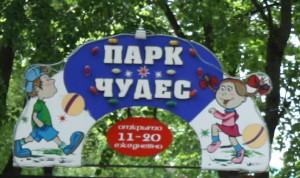 Park Chudes Sergiev Posad_75