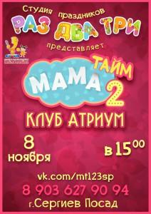 mamatime2