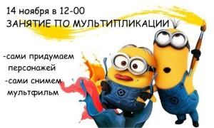 Anons_sobiyiy_dlya_detey_14_15_11_15_3