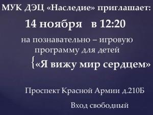 Anons_sobiyiy_dlya_detey_14_15_11_15_5