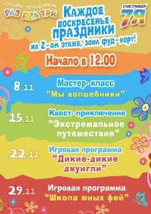 Anons_sobiyiy_dlya_detey_14_15_11_15_9