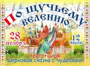 Anons_sobiyiy_dlya_detey_28_29_11_15_10