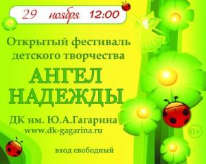 Anons_sobiyiy_dlya_detey_28_29_11_15_2