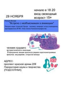 Anons_sobiyiy_dlya_detey_28_29_11_15_6