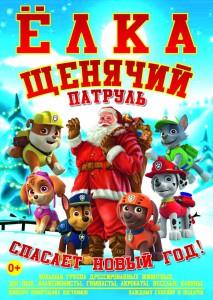 novogodnie_detskie_predstavleniya_2015_2016_1