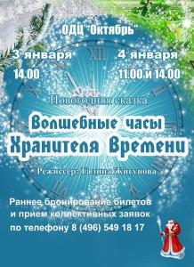novogodnie_detskie_predstavleniya_2015_2016_12