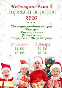 novogodnie_detskie_predstavleniya_2015_2016_14