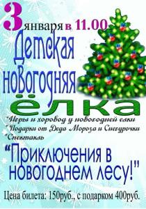 novogodnie_detskie_predstavleniya_2015_2016_15