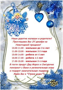 novogodnie_detskie_predstavleniya_2015_2016_17