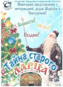 novogodnie_detskie_predstavleniya_2015_2016_18