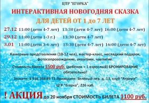 novogodnie_detskie_predstavleniya_2015_2016_2