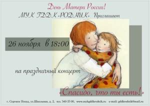 provedenie_prazdnika_den_materi_1