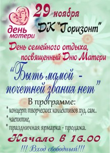 provedenie_prazdnika_den_materi_3