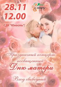 provedenie_prazdnika_den_materi_5