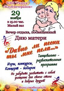 provedenie_prazdnika_den_materi_7