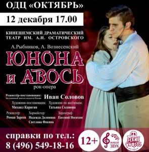 Anons_sobiyiy_dlya_detey_12_13_12_15_1