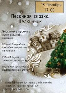 Anons_sobiyiy_dlya_detey_12_13_12_15_5