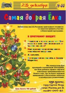 novogodnie_detskie_predstavleniya_15_16_chast2_1
