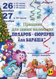 novogodnie_detskie_predstavleniya_15_16_chast2_10