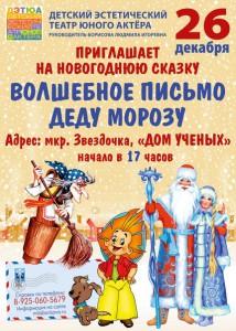 novogodnie_detskie_predstavleniya_15_16_chast2_11