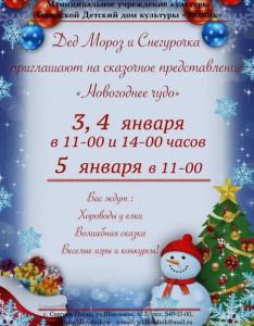 novogodnie_detskie_predstavleniya_15_16_chast2_12