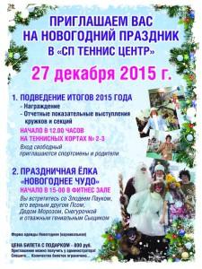 novogodnie_detskie_predstavleniya_15_16_chast2_14