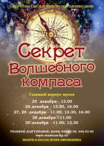 novogodnie_detskie_predstavleniya_15_16_chast2_15