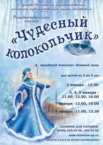 novogodnie_detskie_predstavleniya_15_16_chast2_16