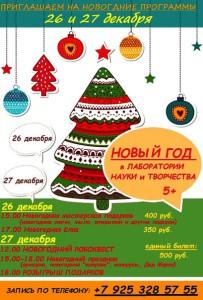 novogodnie_detskie_predstavleniya_15_16_chast2_20
