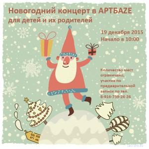 novogodnie_detskie_predstavleniya_15_16_chast2_21