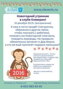novogodnie_detskie_predstavleniya_15_16_chast2_4