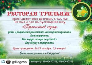 novogodnie_detskie_predstavleniya_15_16_chast2_6