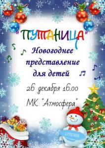 novogodnie_detskie_predstavleniya_15_16_chast2_7