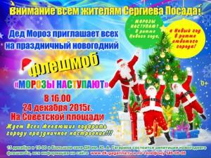 zazhzhenie-novogodnej-elki_