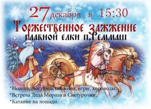 zazhzhenie-novogodnej-elki_1