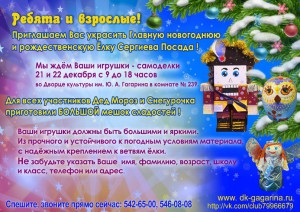 zazhzhenie-novogodnej-elki_2