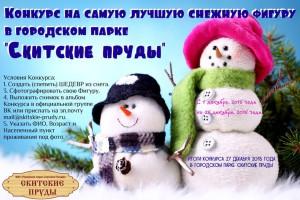 zazhzhenie-novogodnej-elki_3