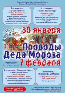 Anons_sobiyiy_dlya_detey_30_31_01_16_