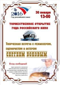 Anons_sobiyiy_dlya_detey_30_31_01_16_1