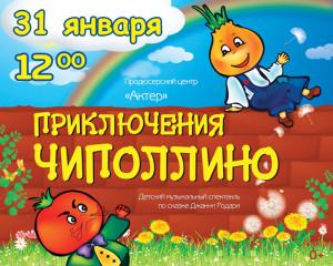 Anons_sobiyiy_dlya_detey_30_31_01_16_11