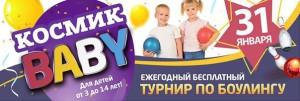 Anons_sobiyiy_dlya_detey_30_31_01_16_15