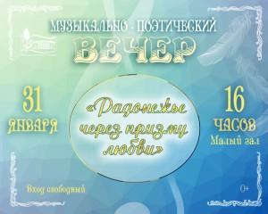 Anons_sobiyiy_dlya_detey_30_31_01_16_5