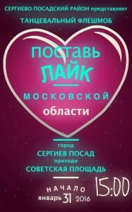 Anons_sobiyiy_dlya_detey_30_31_01_16_6