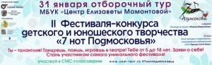 Anons_sobiyiy_dlya_detey_30_31_01_16_9