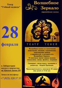 Anons_sobiyiy_dlya_detey_27-28.02_16_