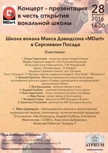 Anons_sobiyiy_dlya_detey_27-28.02_16_1