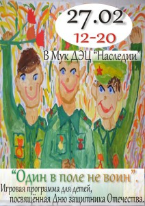 Anons_sobiyiy_dlya_detey_27-28.02_16_2