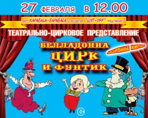 Anons_sobiyiy_dlya_detey_27-28.02_16_3