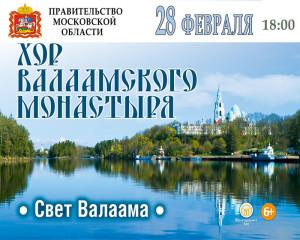 Anons_sobiyiy_dlya_detey_27-28.02_16_5
