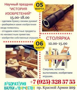 Anons_sobiyiy_dlya_detey_5-8.03_16_1